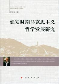延安时期马克思主义哲学发展研究