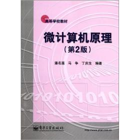 二手微计算机原理(第2版)潘名莲电子工业出版社9787505390874