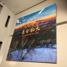 长白风光 中国吉林长白朝鲜族自治县(汉,韩,英 三语版)【一版一印 9品+++ 正版现货  自然旧 实图拍摄  】