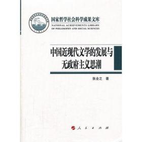 中国近现代文学的发展与无政府主义思潮(国家哲学社会科学成果文库)