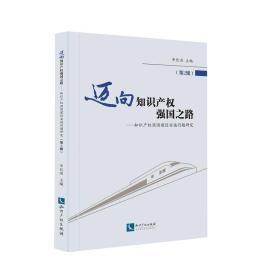 正版新书迈向知识产权强国之路