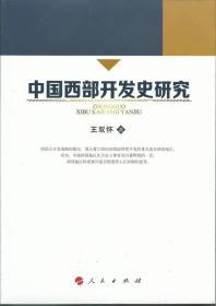 送书签lt-9787010140438-中国西部开发史研究