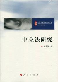 中立法研究(中外军事法学精品文丛)