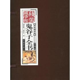 正版鬼谷子全书(4卷)ZB9787514606072-满168元包邮,可提供发票及清单,无理由退换货服务