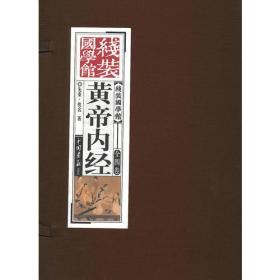 正版线装国学馆黄帝内经(4卷)ZB9787514606744-满168元包邮,可提供发票及清单,无理由退换货服务