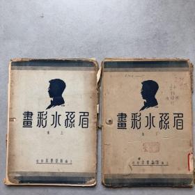 眉荪水彩画 眉孙水彩画(上下两册活页装  民国原版)
