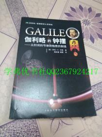 伽利略的钟摆:从时间的节律到物质的制造