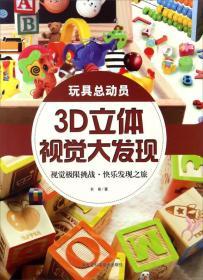 玩具总动员/3D立体视觉大发现