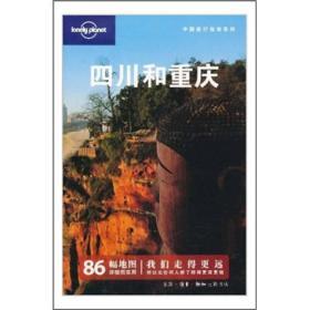 四川和重庆