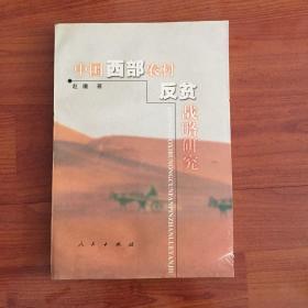 中国西部农村反贫战略研究