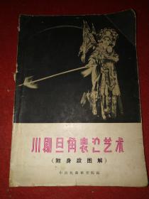 1959年一版一印,梅兰芳作序,杨兴荣铃印藏书:《川剧旦角表演艺术——附身段图解》