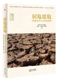 居危思危:国家安全与乡村治理温铁军