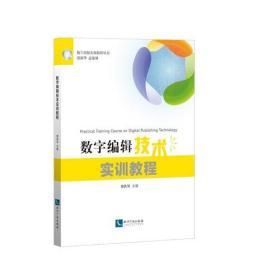 数字编辑技术实训教程