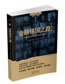 ML金融强国之路(第1辑)