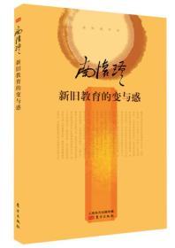 南怀瑾作品集2 新旧教育的变与惑(精装版)