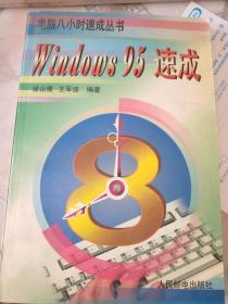 Windows 95速成