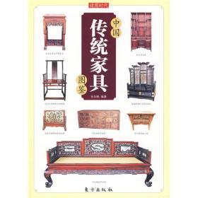 正版包邮微残-中国传统文化图鉴系列:中国传统家具图鉴CS9787506036634