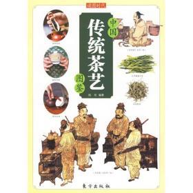 正版中国传统文化图鉴系列:中国传统茶艺图鉴ZB9787506036641-满168元包邮,可提供发票及清单,无理由退换货服务