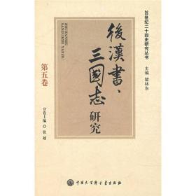 后汉书、三国志研究