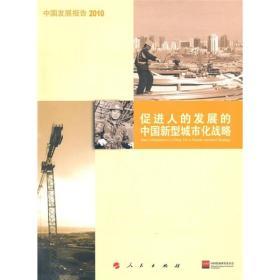 中国发展报告2010:促进人的发展的中国新型城市化战略