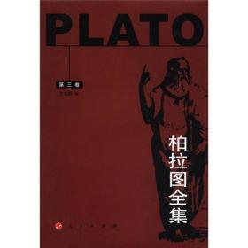 柏拉图全集(第三卷)