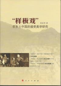 样板戏在乡土中国的接受美学研究