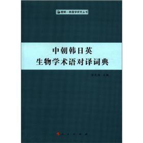中朝韩日英生物学术语对译词典