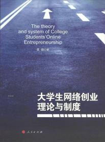 大学生网络创业理论与制度