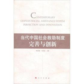 当代中国社会救助制度:完善与创新(第二届中国社会救助研讨会论文集)