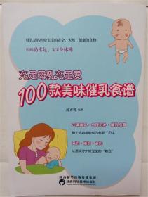 充足母乳充足爱,100款美味催乳食谱  平装书