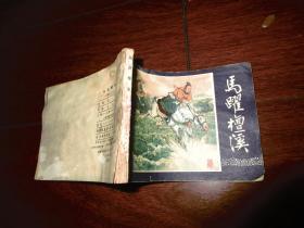 连环画马跃檀溪【三国演义】之十七