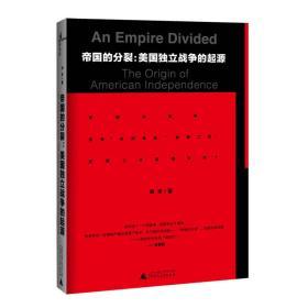 帝国的分裂:美国独立战争的起源
