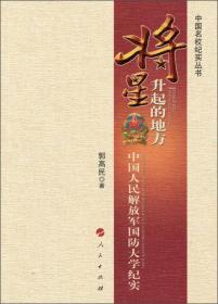 将星升起的地方:中国人民解放军国防大学纪实