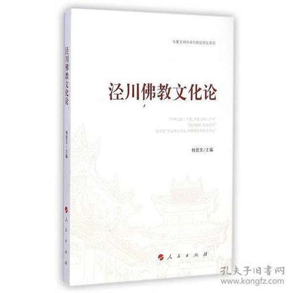 泾川佛教文化论