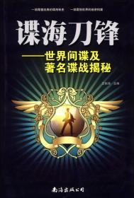 谍海刀锋世界间谍及著名谍战揭秘王秋诗南海出版社9787544270045