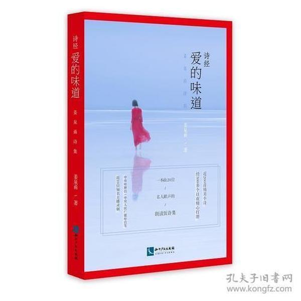 诗经·爱的味道:姜泉甬诗集