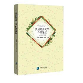 英国经典文学作品选读 姜晓瑜 知识产权出版社9787513050807