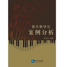 音乐教学论案例分析 9787513050838 任志宏 知识产权出版社