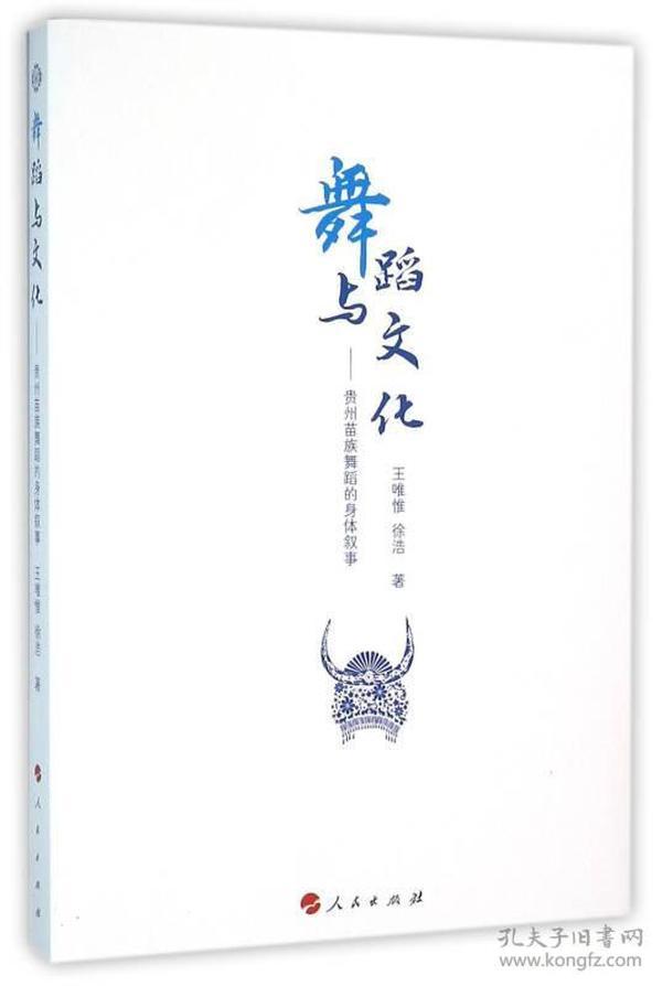 舞蹈与文化-贵州苗族舞蹈的身体叙事