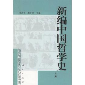 新编中国哲学史(上册)