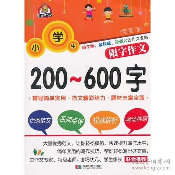 小学生200-600字限字作文