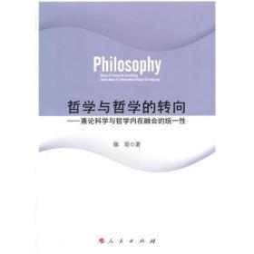 哲学与哲学的转向——兼论科学与哲学内在融合的统一性(RL)