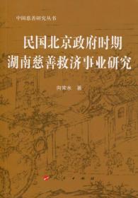 中国慈善研究丛书:民国北京政府时期湖南慈善救济事业研究