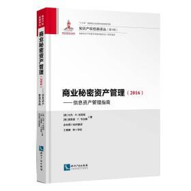 商业秘密资产管理(2016):信息资产管理指南