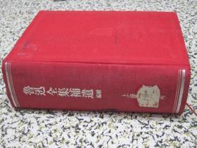 《鲁迅全集补遗》+《鲁迅全集补遗续编》补遗1951年五版 补遗续编1952年初版
