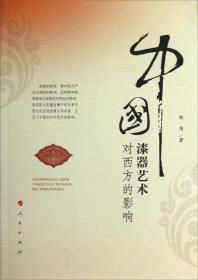 中国漆器艺术对西方的影响