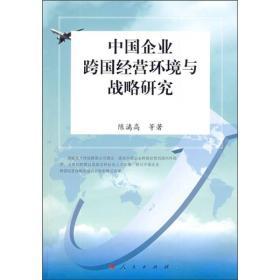 【正版书籍】中国企业跨国经营环境与战略研究