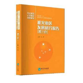 雄安新区发展研究报告(第三卷)【品佳现货未拆封】