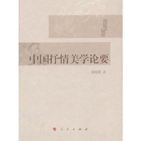 中国抒情美学论要
