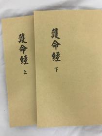 【复印件】护命经道教古籍